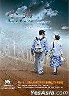 Small Station (DVD) (Taiwan Version)