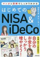 hajimete no ni sa ando ideko hajimete no NISA   IDECO manga to zukai de shitsukari wakaru