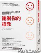 Xie Xie Ni De Zhi Jiao : Ha Fo Gou Tong Zhuan Jia Jiao Ni Zhuan Hua Fu Mian Yi Jian , Cheng Jiu Geng Hao De Zi Ji