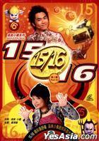 15/16 (VCD) (Vol.2) (TVB Program)