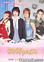微笑 Pasta (19-26集) (完) (香港版)