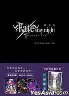 Fate / Stay Night Heaven's Feel I. Presage Flower (2017) (DVD) (Deluxe Edition) (Taiwan Version)
