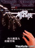 Kungfu Cyborg: Metallic Attraction (2009) (DVD) (Taiwan Version)