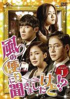 Heard It Through the Grapevine (DVD) (Set 1) (Japan Version)