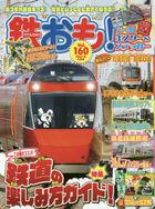 Tetsuomo 16551-05 2021