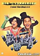歡樂粒宵 (香港版)(DVD)
