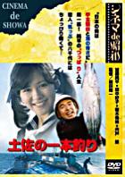 TOSA NO IPPONZURI (Japan Version)