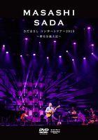 Sada Masashi Concert Tour 2019 -Sin Jibun Fudoki-  (Japan Version)
