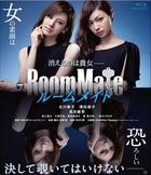Roommate (Blu-ray) (日本版)