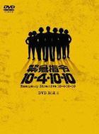 Kinkyu Shirei 10-4 10-10 DVD Box 2 (DVD)(Japan Version)