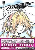 Tsubasa - RESERVoir CHRoNICLE Vol.2 (Deluxe Edition)