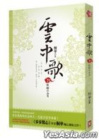 Yun Zhong Ge (Vol. 5)