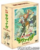 Mujin Wakusei Survive DVD Box 3 (Japan Version)
