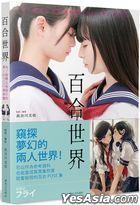 Bai He Shi Jie : Wei Le Miao Hui Hu Xiang Xi Yin De Liang Ren DePOSE Xie Zhen Ji