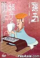Sun Zi (Vol.8-10) (Hong Kong Version)