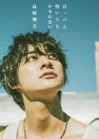 Takasaki Shouta 2nd Photobook 'Hyappen Yaitemo Kamawanai'