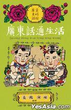 Guang Dong Hua Tong Sheng Huo