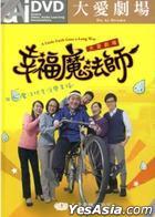 幸福魔法師 (DVD) (完) (台灣版)