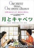 Tsuki to Kyabetsu (One More Time, One More Chance) (Japan Version)