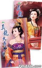Tian Ning Meng 502 -  Zhen Long Tian Zi  Shang