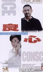 Conscience (DVD) (End) (China Version)
