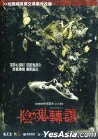 The Possession (2012) (DVD) (Hong Kong Version)