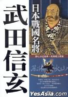 日本戰國名將 - 武田信玄