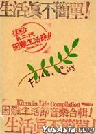Kunnan Life Compilation