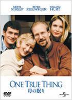 ONE TRUE THING (Japan Version)