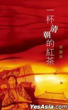 Yi Bei Qing Zhao De Hong Cha