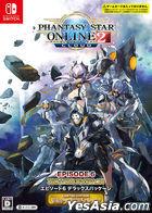 ファンタシースターオンライン2 エピソード6 デラックスパッケージ リミテッドエディション (日本版)