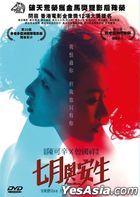七月與安生 (2016) (DVD) (香港版)