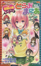 To Love-Ru Darkness Rakuen Keikaku Guide Book To Love Mania