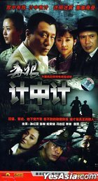 Du Lang Ji Zhong Ji (H-DVD) (End) (China Version)