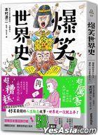 Bao Xiao Shi Jie Shi :  Chao Du45 Wei Ming Ren Fan Chai , Dai Ni Yi Ci Shang Shou Shi Jie Shi !