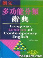 LANG WEN YING HAN SHUANG JIE DUO GONG NENG FEN LEI CI DIAN PING