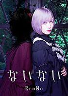Nainai  (SINGLE+DVD) (First Press Limited Edition) (Japan Version)