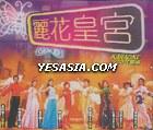 麗花皇宮 Karaoke VCD