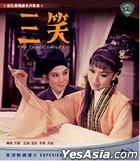三笑 (1969) (Blu-ray) (香港版)
