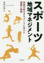 supo tsu chiiki manejimento jizoku kanou na machizukuri ni muketa kadai to senriyaku