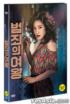 The Queen of Crime (DVD) (韓國版)