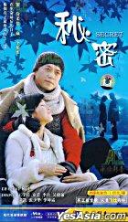 Secret (Ep.1-24) (End) (China Version)