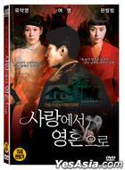 The Matrimony (DVD) (Korea Version)