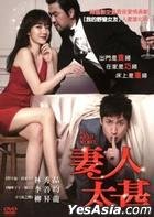 All About My Wife (2012) (DVD) (Taiwan Version)