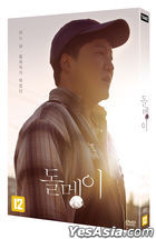 Stone Skipping (DVD) (Korea Version)