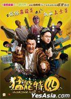 Undercover Duet (2015) (DVD) (Hong Kong Version)