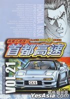 The Speed in City (Director's Cut Edition) (Vol.21)