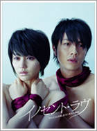 Innocent Love DVD Box (DVD) (Japan Version)