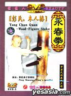 Yong Chun Quan - Wood-Figure Stake (DVD) (English Subtitle) (Chna Version)