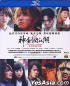 Rurouni Kenshin: The Legend Ends (2014) (Blu-ray) (Taiwan Version)